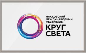 Закрытие фестиваля, Красная Площадь. Разработка дизайна для VIP шатра.