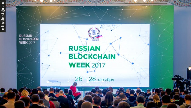 Оформление бизнес конференции для Russian Blockchain Week 2017