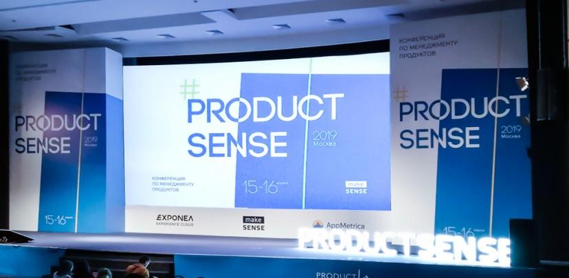 Оформление деловых мероприятий. Конференция Product Sense.