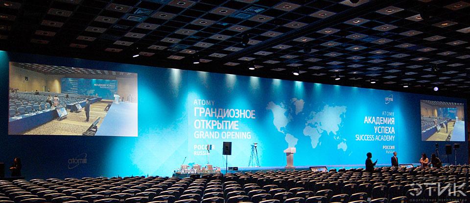 Оформление конференций